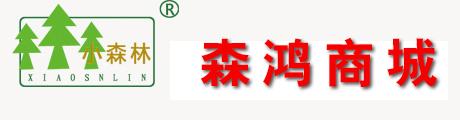 湖北随州鸿发蜂产品有限公司_小森林集团商城_随州生物科技公司
